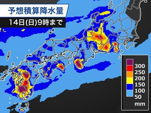 14日(日)9時までの予想降水量