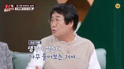 최양락이 '1호가 될 순 없어' 출연 후 겪은 나름의