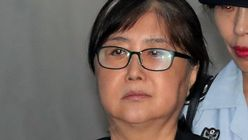 최서원(최순실)에게 징역 18년과 벌금 200억원이