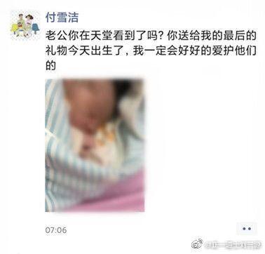 중국 우한 지역의 의사 리원량의 아내 푸쉐제가 공개한 아기
