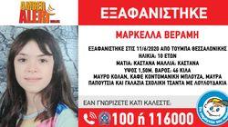 Δεύτερο 24ωρο άφαντη η 10χρονη Μαρκέλλα - Δεν επέστρεψε από το