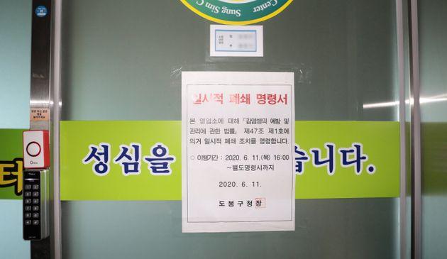 서울 도봉구 소재