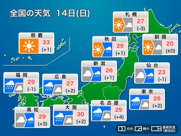 全国の天気 14日(日)
