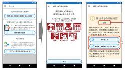 厚労省、「新型コロナ接触確認アプリ」の詳細公開。陽性者と半径1m以内の接近⇒携帯に通知