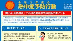 マスクでリスク上昇も。「新しい生活様式」での熱中症予防、4つのポイント