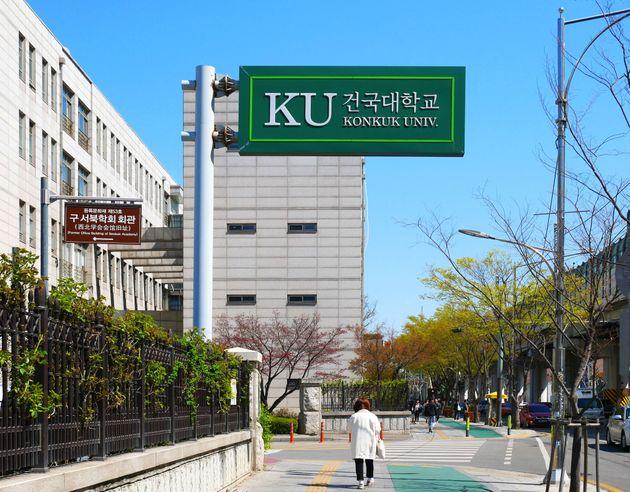 2019년 4월 건국대학교