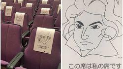 「こちらはベートーヴェン様の指定席」