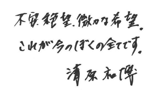 清原和博さんの直筆メッセージ