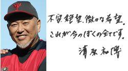 清原和博さん、執行猶予が明けてコメント「これからの人生を薬物依存症で苦しむ人たちと、野球界に捧げたい」(全文)