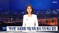 MBC, '박사방 가입 시도' 의혹 받는 기자