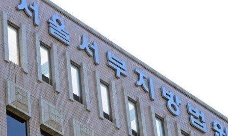 서울서부지법.