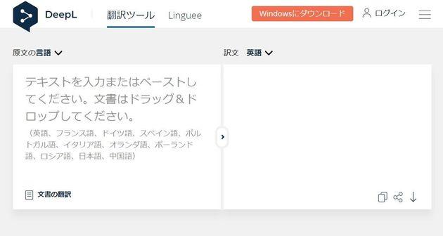 Google翻訳より自然な翻訳「DeepL」が日本語有料版を展開 月額1200円から