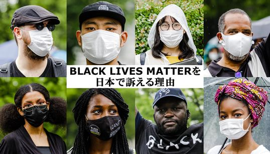 私たちが日本でBlack Lives