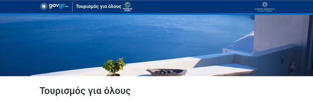 Μια εβδομάδα προθεσμία στα ξενοδοχεία για συμμετοχή στο πρόγραμμα «Τουρισμός για