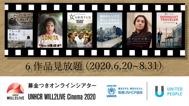 UNHCR WILL2LIVE Cinema