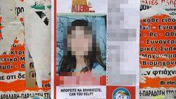 Υπό κράτηση η γυναίκα που απήγαγε τη Μαρκέλλα - Η αλλαγή στην εμφάνισή