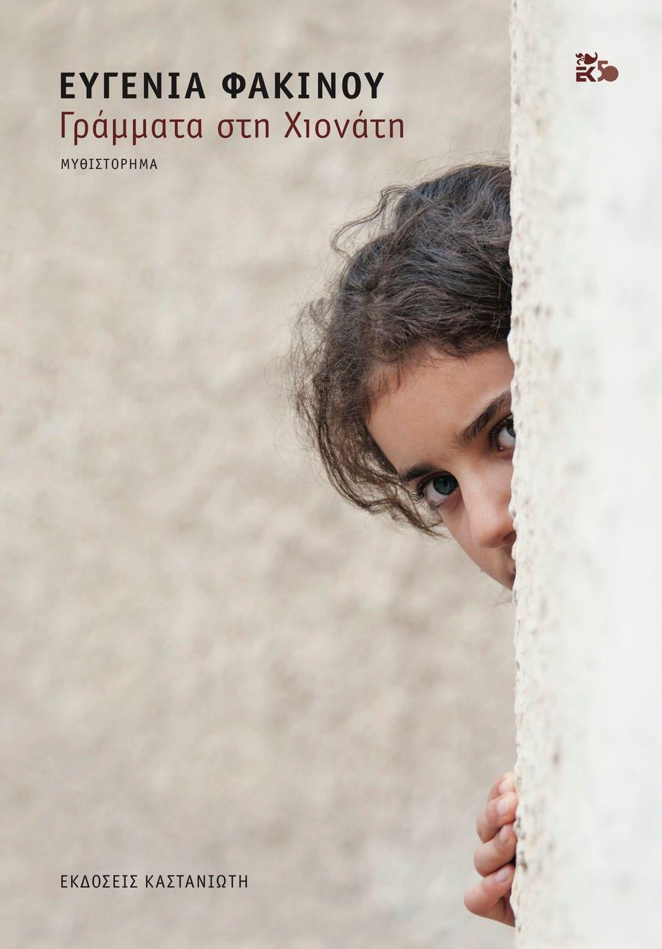 Ευγενία Φακίνου: Πάντα φοβόμουν το