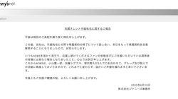 手越祐也さん、ジャニーズ事務所を退所。5月下旬から芸能活動を自粛していた