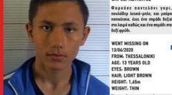 Amber Alert: Εξαφανίστηκε ο Χουσαϊνί Σαγιέντ Μαχντί, 13