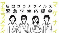 社会的養育出身の学生に「5万円を給付」⇒使い道は自由、返還も不要