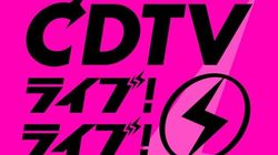 『CDTVライブ!ライブ!』4時間SP、6月22日午後7時から生放送。出演者と披露楽曲は?【一覧】