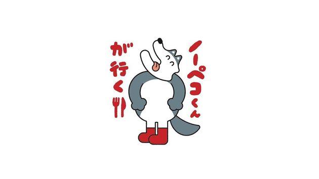 (ラボキャラクター、ノーペコくん。おなかがいっぱいでココロも満たされたオオカミ。ラボオブザーバー福里真一氏企画、ラボAD古谷萌氏デザイン。)