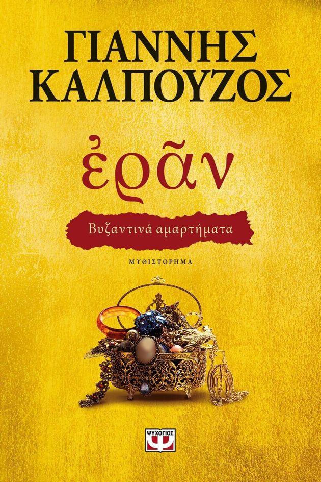 Περίπατος στη βυζαντινή Αθήνα με τον συγγραφέα Γιάννη