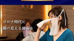 일본에서 인기리에 판매 중인 유흥업소 종사자용 마스크