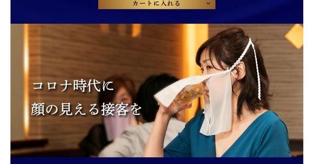 일본식 의복 제조업체 오토즈키가 만든 유흥업소 종사자용 페이스