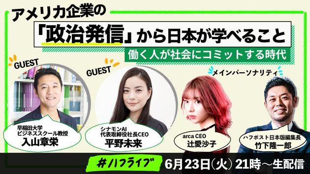 アメリカ企業の「政治発信」から日本が学べること。働く人が社会にコミットする時代