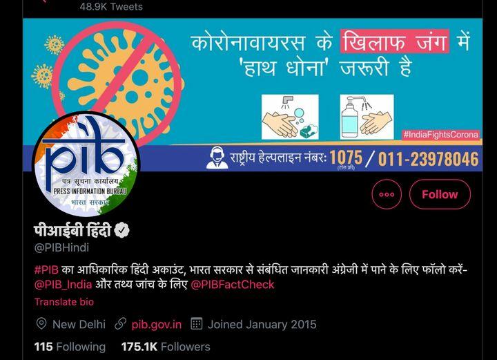 PIB Hindi