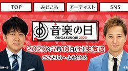 中居正広さんの司会で『音楽の日』。7月18日に9時間半の生放送。10年連続で安住紳一郎アナとタッグ