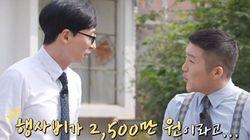 유재석이 '행사비 2500만원설'에 직접 밝힌