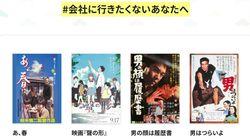 ポン・ジュノ監督、松坂桃李さんおすすめ映画は?松竹が「100選」紹介するサイトを開設