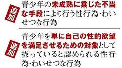 少女への性行為、処罰緩かった大阪。36年ぶり淫行処罰規定を改正