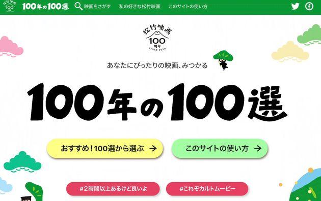 松竹の特設サイト「100年の100選」
