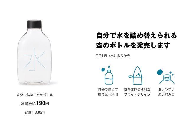 無印良品が販売する「自分で詰める水のボトル」