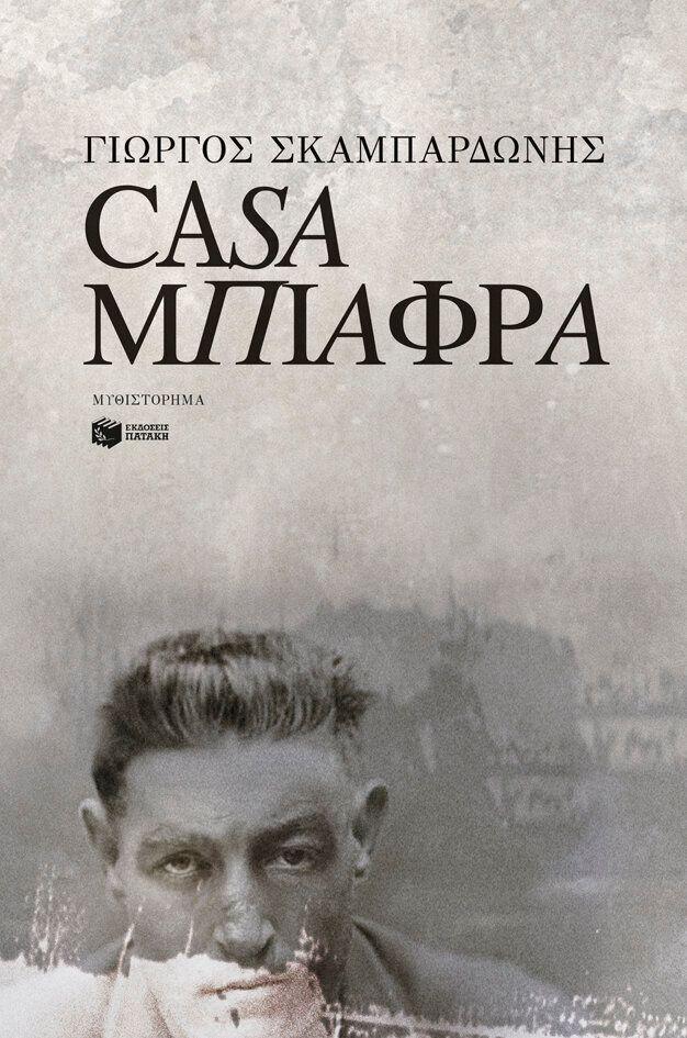 Casa Μπιάφρα, από τον Γιώργο Σκαμπαρδώνη: H ελευθερία, το καταλάβαμε, είναι