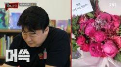 '맛남의 광장' 백종원이 결혼생활 꿀팁을 전했다