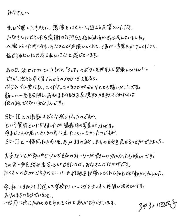 池江さんが公開した手紙。動画の反響への喜びと感謝が記されている
