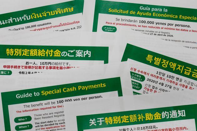 新型コロナ・各国語で書かれた特別定額給付金の案内。外国人を含め、住民基本台帳に記載されている人全員が対象となる。非正規滞在者は対象の範囲外。