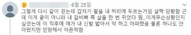 네티즌 A씨가 롯데 자이언츠 지성준에게 당했다고 주장한 성추행 내용