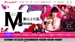 ドラマ『M』ラスト2回は泣ける!?