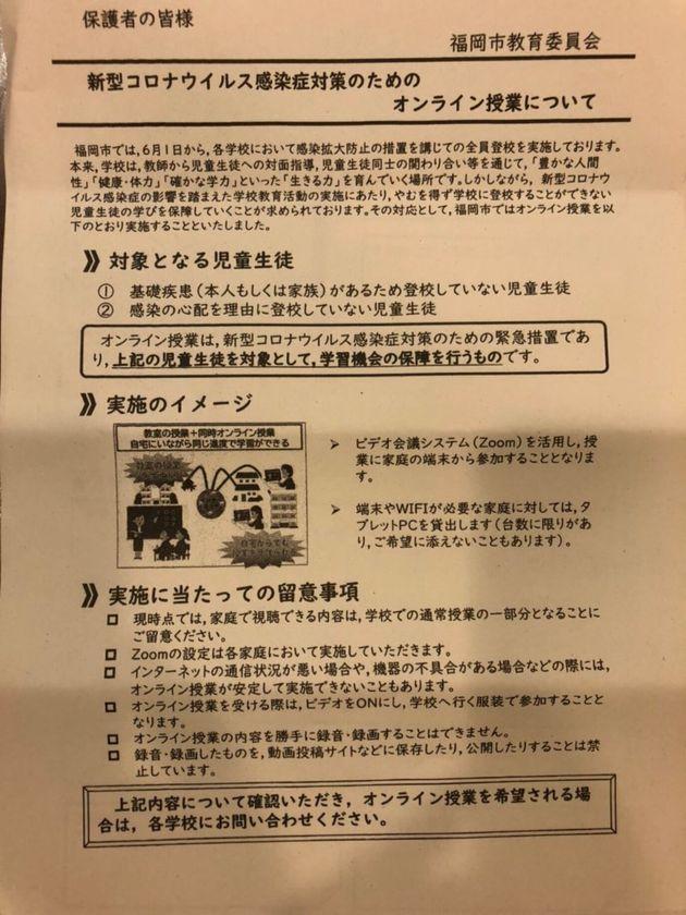 オンライン授業に関する福岡市教委の通知。学校を通じて保護者に配布された