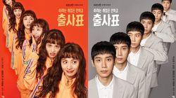 미래통합당이 KBS 수목드라마 '출사표'에 법적 대응을