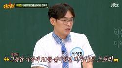 박영진이 나영석 PD와의 악연을