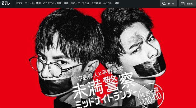 ドラマ「未満警察」の広告