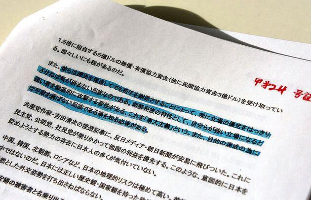職場で配られた資料の一つには、「朝鮮民族の特性として、(中略)弱い者を徹底的に攻撃する習性がある」などと記されている=2020年5月21日午後5時8分、大阪府堺市堺区、山本逸生撮影