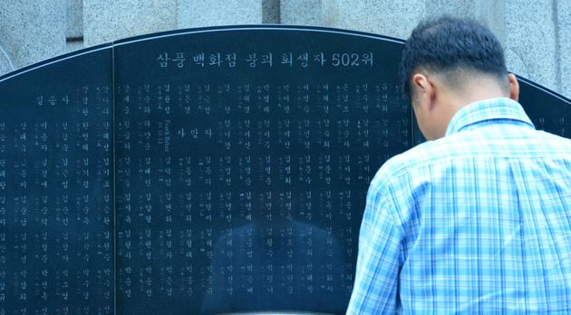 지난 2015년, 서울 양재동 양재시민의 숲에 위치한 삼풍백화점 참사 위령탑에 한 시민이 묵념을 하고