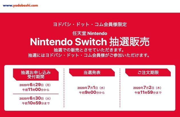 ▲「Nintendo Switch」抽選販売のページ(ヨドバシ・ドット・コム)
